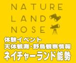 体験イベント・天体観測・野鳥観察情報 ネイチャーランド能勢
